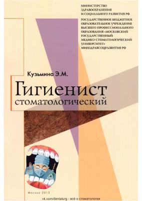 Кузьмина Э.М. Гигиенист стоматологический