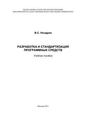 Ноздрин В.С. Разработка и стандартизация программных средств
