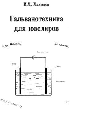 Халилов И.Х. Гальванотехника для ювелиров