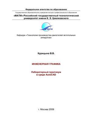 Курицына В.В. Инженерная графика, лабораторный практикум в среде Autocad