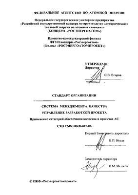 СТО СМК-ПКФ-015-06 Система менеджмента качества. Управление разработкой проекта. Применение категорий обеспечения качества в проектах АС