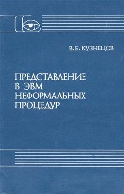 Кузнецов В.Е. Представление в ЭВМ неформальных процедур