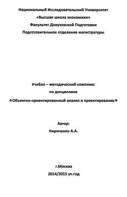 Кириченко А. Учебно-методический комплекс по дисциплине: Объектно-ориентированный анализ и проектирование