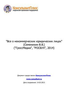 Семенихин В.В. Все о некоммерческих юридических лицах
