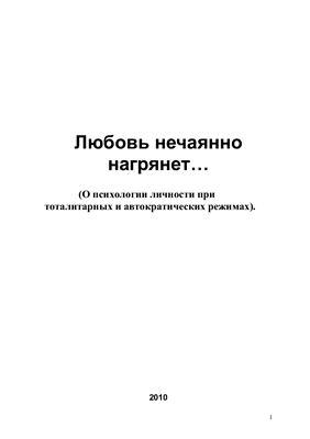 Архангородский М.Г. Любовь нечаянно нагрянет. (О психологии личности при тоталитарных и автократических режимах)