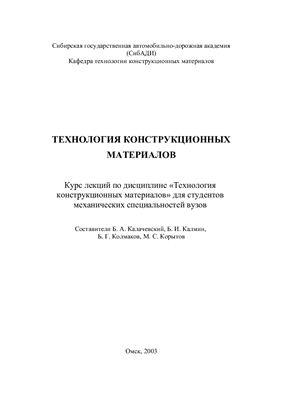 Калачевский Б.А. Технология конструкционных материалов