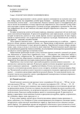 Реферат - Казахстан в древности