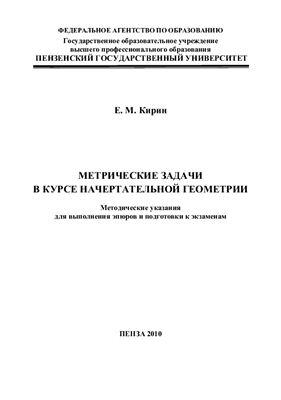 Кирин Е.М. Метрические задачи в курсе начертательной геометрии