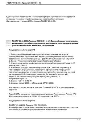 ГОСТ Р 41.48-2004 (Правила ЕЭК ООН № 48) Единообразные предписания, касающиеся сертификации транспортных средств в отношении установки устройств освещения и световой сигнализации