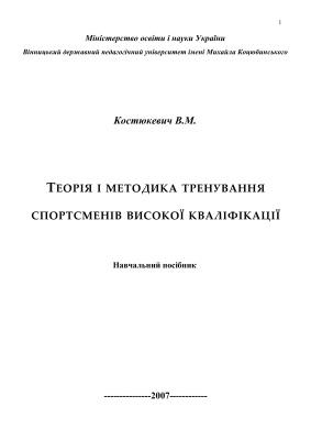 Костюкевич В.М. Теорія і методика тренування спортсменів високої кваліфікації