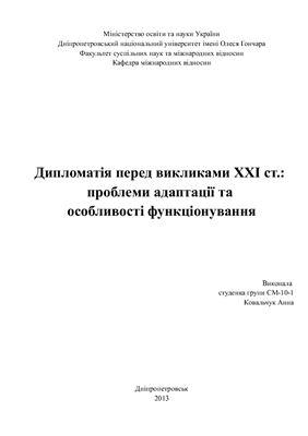 Дипломатія перед викликами XXI ст.: проблеми адаптації та особливості функціонування