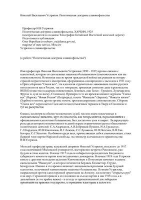 Устрялов Н. Политическая доктрина славянофильства