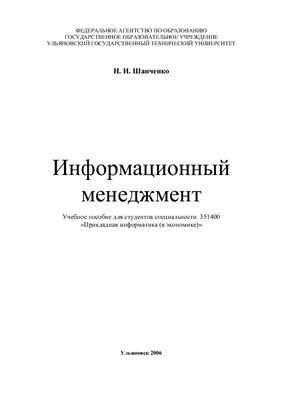 Шанченко Н.И. Информационный менеджмент