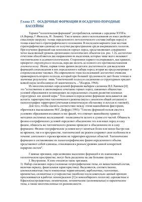 Алексеев В.П. Литолого-фациальный анализ