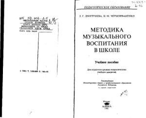 Дмитриева Л.Г., Черноиваненко Н.М. Методика музыкального воспитания в школе