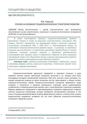Мониторинг общественного мнения: экономические и социальные перемены 2011 №04 (104)