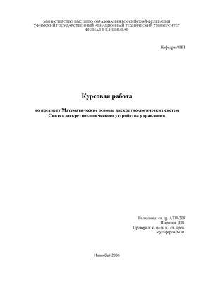 Курсовая работа: Синтез дискретно-логического устройства управления