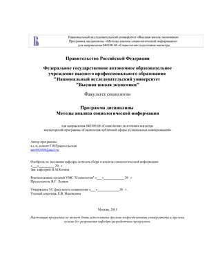 Программа дисциплины - Методы анализа социологической информации