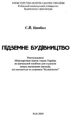 Цимбал С.Й. Підземне будівництво