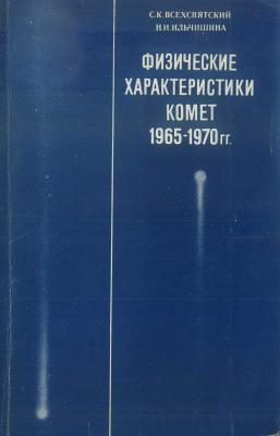 Всехсвятский С.К. Физические характеристики комет 1965-1970 гг