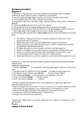 Контрольная работа по Английскому языку в сфере юриспруденции