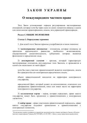 Закон Украины О международном частном праве