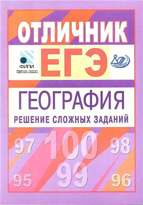 Амбарцумова Э.М. Отличник ЕГЭ. География. Решение сложных заданий