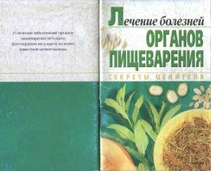 Чепурко В.И. Лечение болезней органов пищеварения