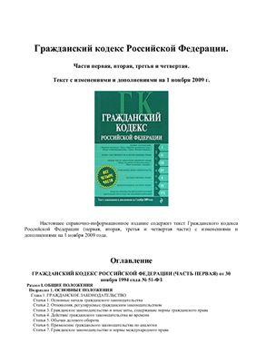 Гражданский кодекс от 1 ноября 2009