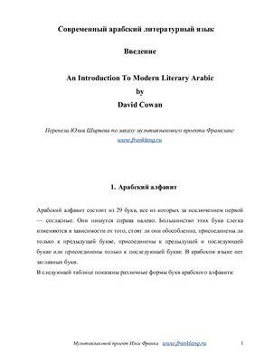 Кован Дэвид. Современный арабский литературный язык