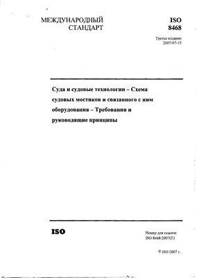ISO 8468-2007 Схема судовых мостиков и связанного с ним оборудования. Требования и руководящие принципы