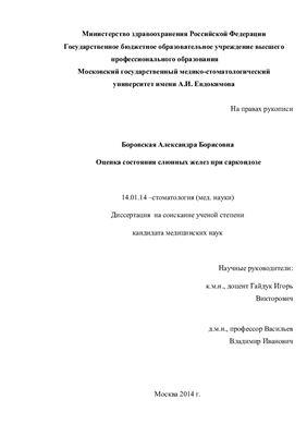Боровская А.Б. Оценка состояния слюнных желез при саркоидозе