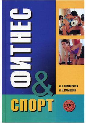 Шипилина И.А., Самохин И.В. Фитнес-спорт