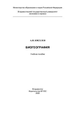 Киселев А.Н. Биогеография