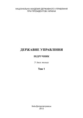 Ковбасюк Ю.В. Державне управління. Т. 1