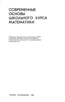 Виленкин Н.Я. Современные основы школьного курса математики