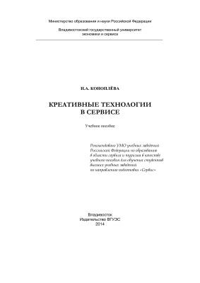 Коноплёва Н.А. Креативные технологии в сервисе