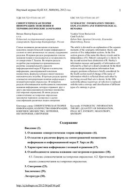 Вяткин В.Б. Синергетическая теория информации: пояснения и терминологические замечания