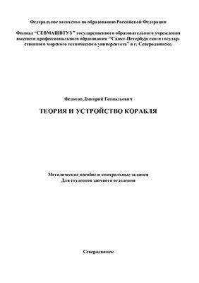 Федотов Д.Г. Теория и устройство корабля. Методическое пособие и контрольные задания