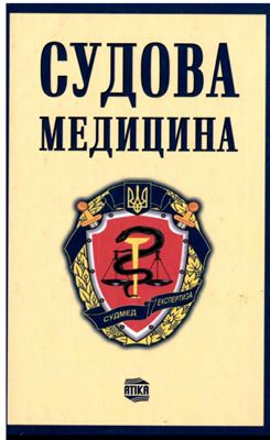 Лісовий А.С., Голубович Л.Л., Голубович П.Л. та ін. Судова медицина