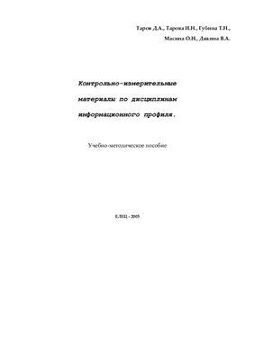 Таров Д.А., Тарова И.Н. и др. Контрольно-измерительные материалы по дисциплинам информационного профиля