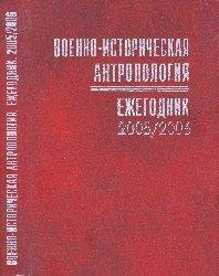 Военно-историческая антропология. Ежегодник, 2005/2006. Актуальные проблемы изучения. Часть 2