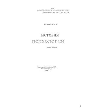 Якунин В.А.История психологии
