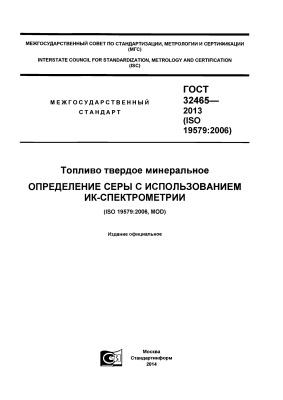 ГОСТ 32465-2013 (ISO 19579:2006) Топливо твердое минеральное. Определение серы с использованием ИК-спектрометрии