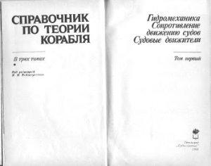 Войткунский Я.И. и др. Справочник по теории корабля: В трех томах. Том 1
