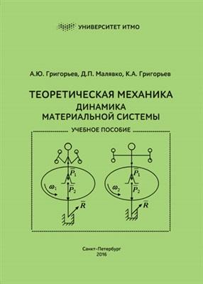 Григорьев А.Ю., Малявко Д.П., Григорьев К.А. Теоретическая механика. Динамика материальной системы