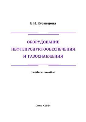 Кузнецова В.Н. Оборудование нефтепродуктообеспечения и газоснабжения