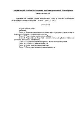Ломакин Д.В. Очерки теории акционерного права и практики применения акционерного законодательства