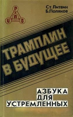 Литвин С.Г., Поляков Б.А. Трамплин в будущее: Азбука для устремленных