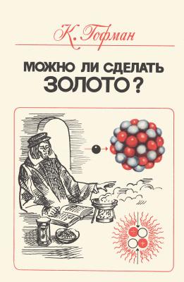 Гофман Клаус. Можно ли сделать золото? Мошенники, обманщики и ученые в истории химических элементов